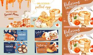 水彩繪畫效果咸蛋產品廣告矢量素材