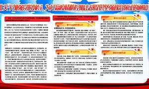 加强党的领导打赢疫情防控战宣传栏设计