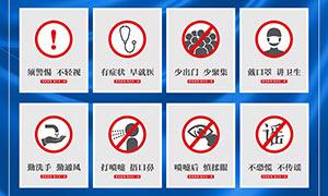 新型冠狀病毒防護標識設計PSD素材