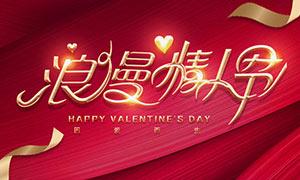 浪漫情人节活动海报设计PSD源文件