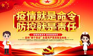 防控疫情期间党建宣传标语设计PSD素
