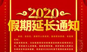 2020春节假期延长通知海报设计PSD模