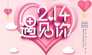 情人节鲜花店促销海报设计PSD素材