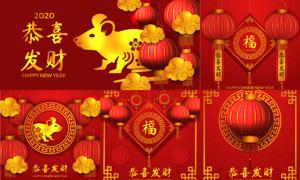 金鼠与大红灯笼等鼠年创意矢量素材