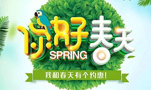 春季商场大促销海报设计PSD素材