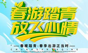 春季户外踏青宣传海报设计PSD源文件
