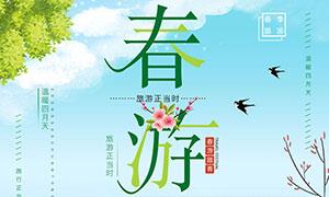 春季旅游踏青活动海报设计PSD模板