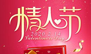 情人节商场促销海报设计模板PSD素材