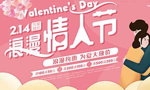情人节为爱大放价海报设计PSD素材