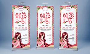 鲜花店情人节促销展架设计PSD素材