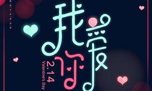 情人节霓虹主题海报设计PSD素材