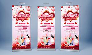 情人节商场购物促销易拉宝设计PSD素材