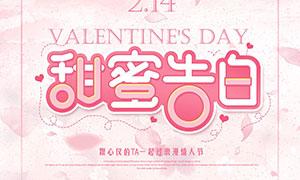 情人节甜蜜告白主题海报PSD素材