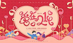 爱在情人节活动海报设计PSD素材
