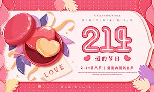 爱在情人节主题活动海报PSD模板