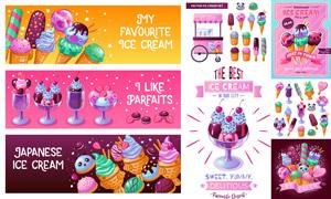 冰淇淋雪糕等多种甜品食物矢量素材