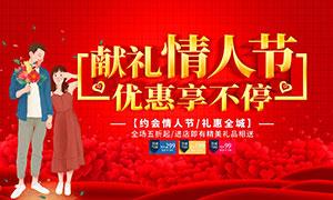 情人节商场优惠促销海报设计PSD素材
