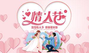 情人节情侣表白主题海报设计PSD素材