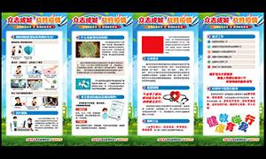 新型冠状病毒校园宣传栏设计PSD素材
