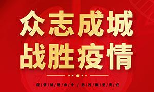 战胜疫情公益宣传海报设计PSD源文件
