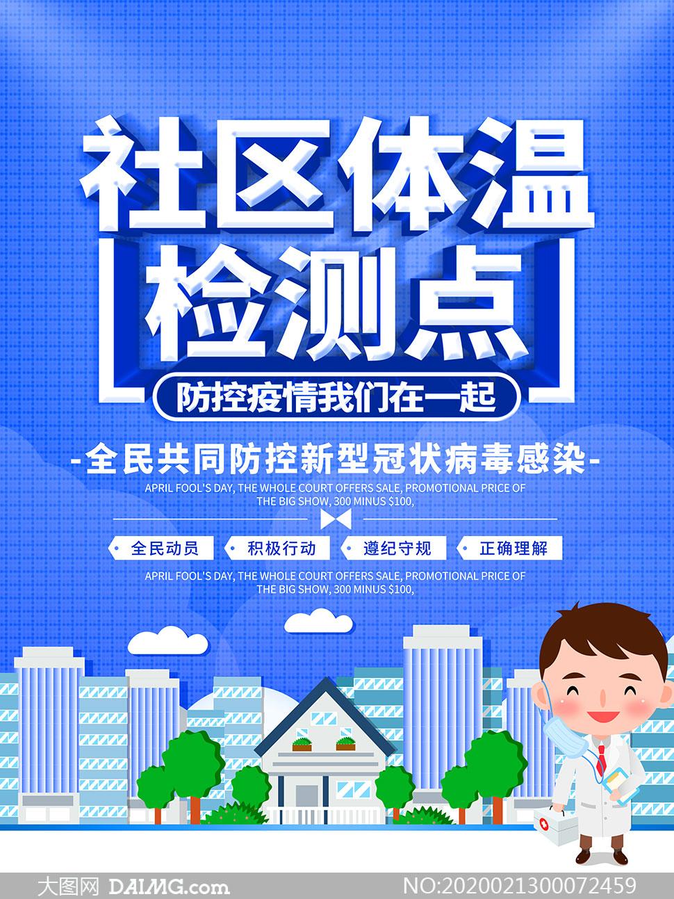 社区体温监测点宣传海报设计PSD素材