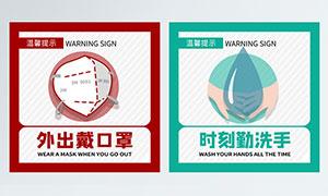 預防新型冠狀病毒溫馨提示標識PSD素材