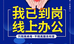 线上办公开工大吉海报设计PSD素材