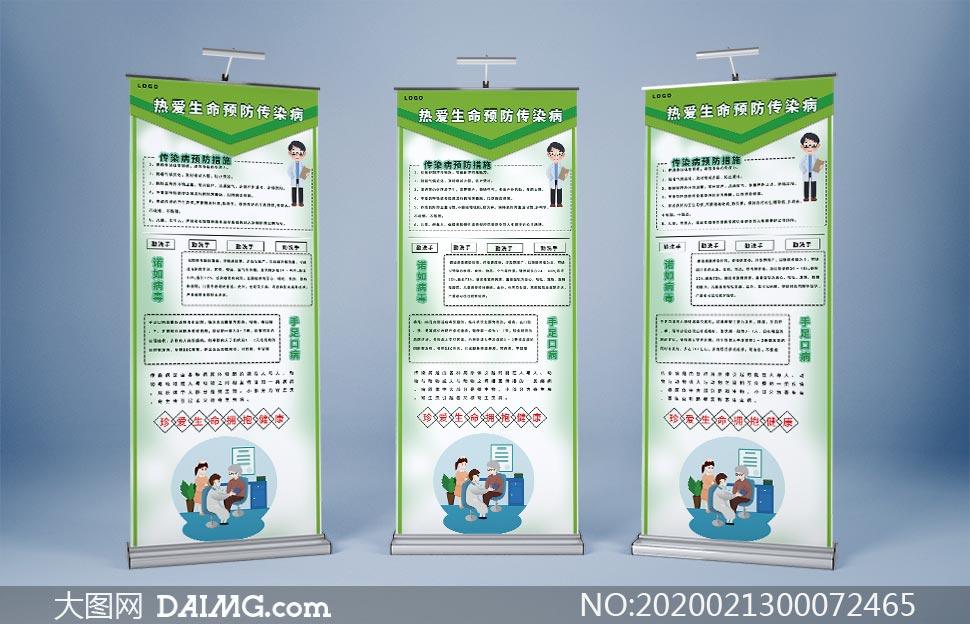 热爱生命预防传染病宣传展架PSD素材