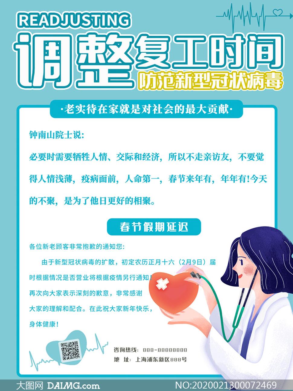 春节假期复工时间调整海报PSD素材