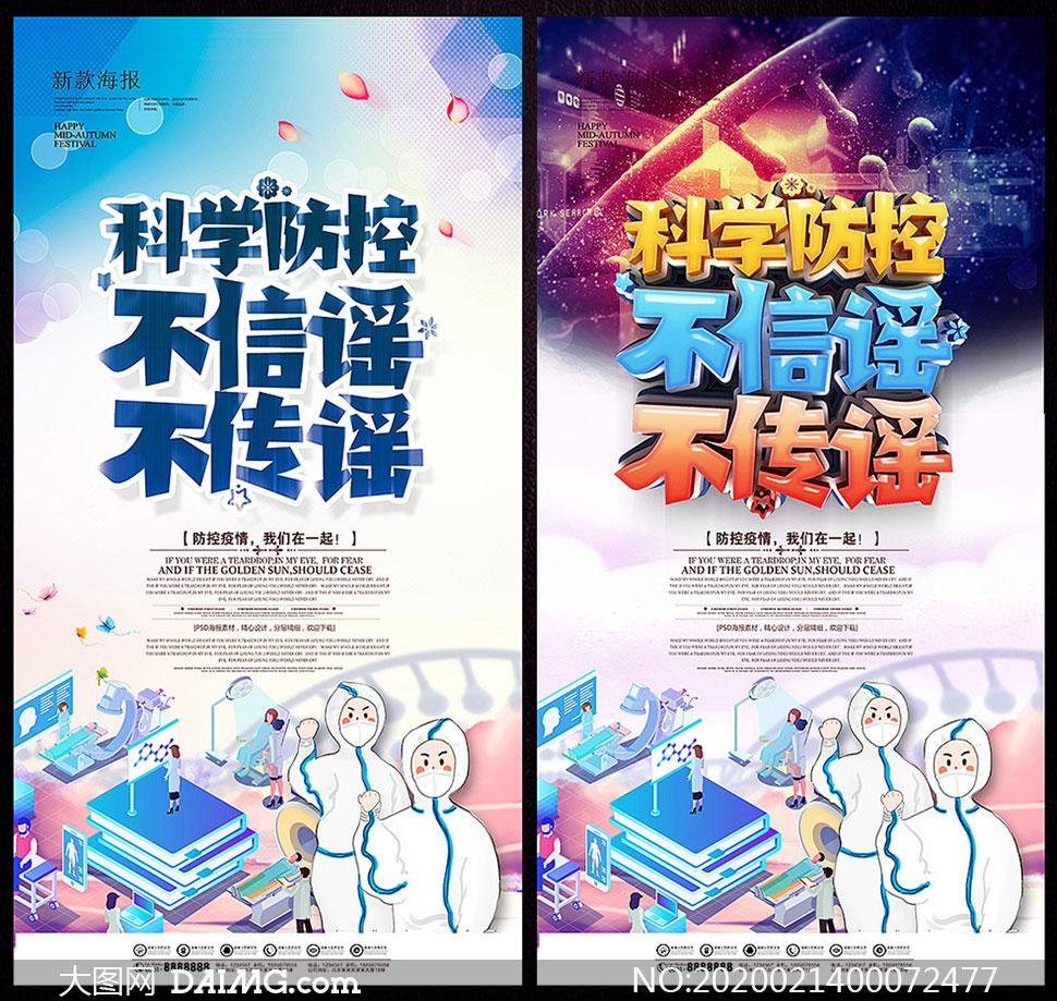 科学防控疫情宣传海报设计PSD素材