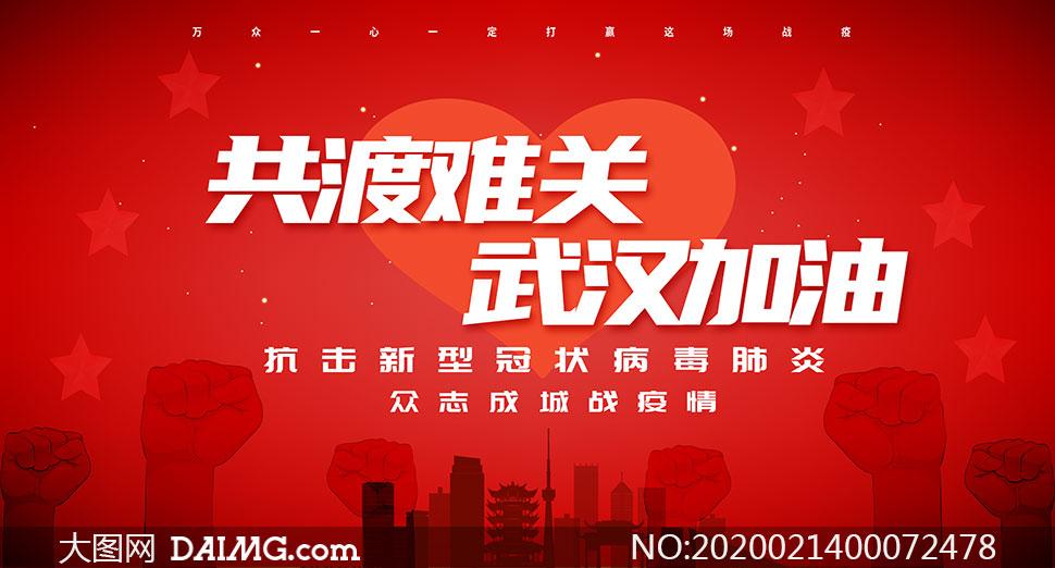 共度难关武汉加油海报设计PSD素材