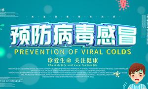 预防病毒感冒宣传栏设计PSD素材