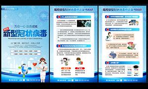新型冠状病毒宣传知识展板设计PSD素材
