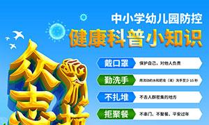 中小学幼儿园疫情防控宣传海报PSD素