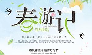 春季旅游宣传海报设计PSD素材