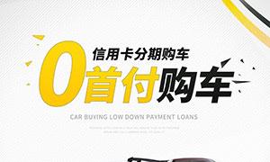 零首付购车宣传海报设计PSD素材