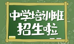 中学培训班招生海报设计PSD源文件