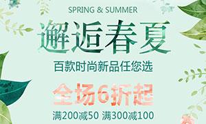 春夏商场促销海报设计PSD源文件