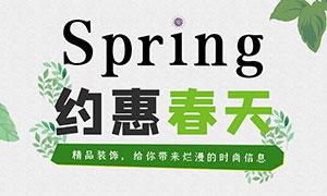 春季大派送活动海报设计PSD素材