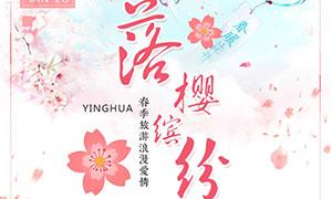 春季樱花节旅游宣传海报设计PSD素材