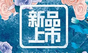 夏季商场新品上市促销海报PSD素材