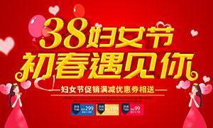 38妇女节促销满减活动海报时时彩网投平台