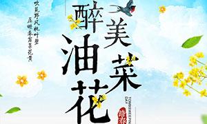 油菜花海旅游宣传海报设计PSD素材