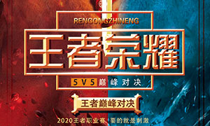 王者荣耀竞技比赛宣传海报PSD源文件