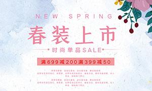 春季服装新品上市活动海报PSD素材