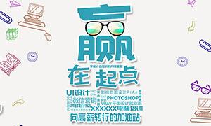职业培训宣传海报设计PSD素材