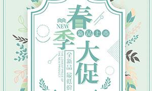 鲜花店春季大促海报设计矢量素材