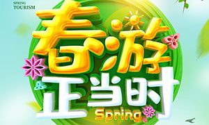 春季旅游踏青活动海报PSD分层素材