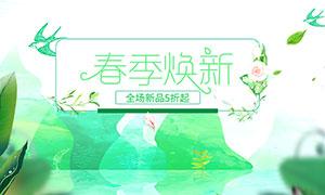 淘宝春季焕新促销海报设计PSD素材