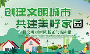 创建文明城市宣传标语海报PSD素材